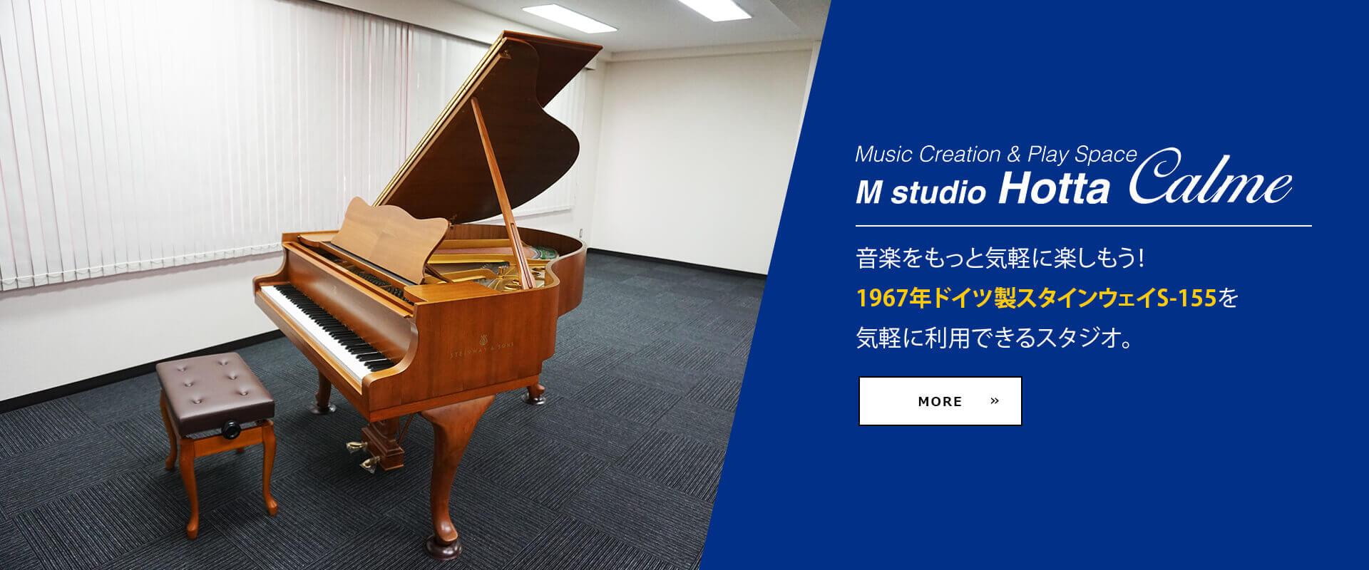 音楽をもっと気軽に楽しもう! 1967年ドイツ製スタインウェイS-155を 気軽に利用できるスタジオ。