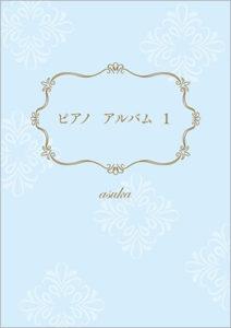 ピアノ アルバム1