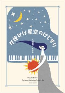 覚 和歌子 歌曲ピアノ譜面集 夕焼けは星空のはじまり