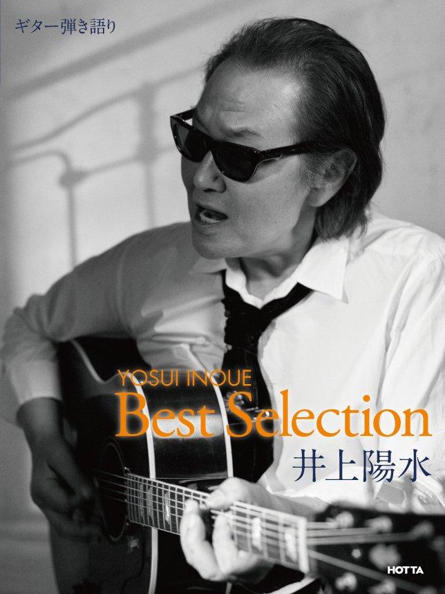 ギター弾き語り 井上陽水Best Selection