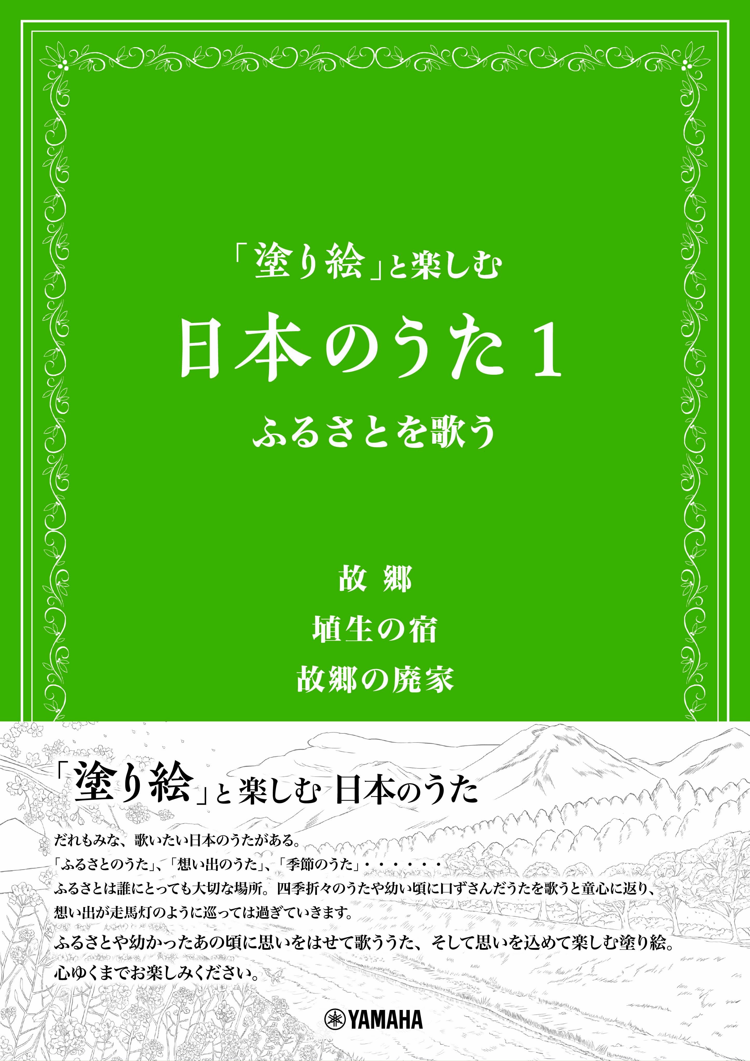 「塗り絵」と楽しむ 日本のうた1 ふるさとを歌う
