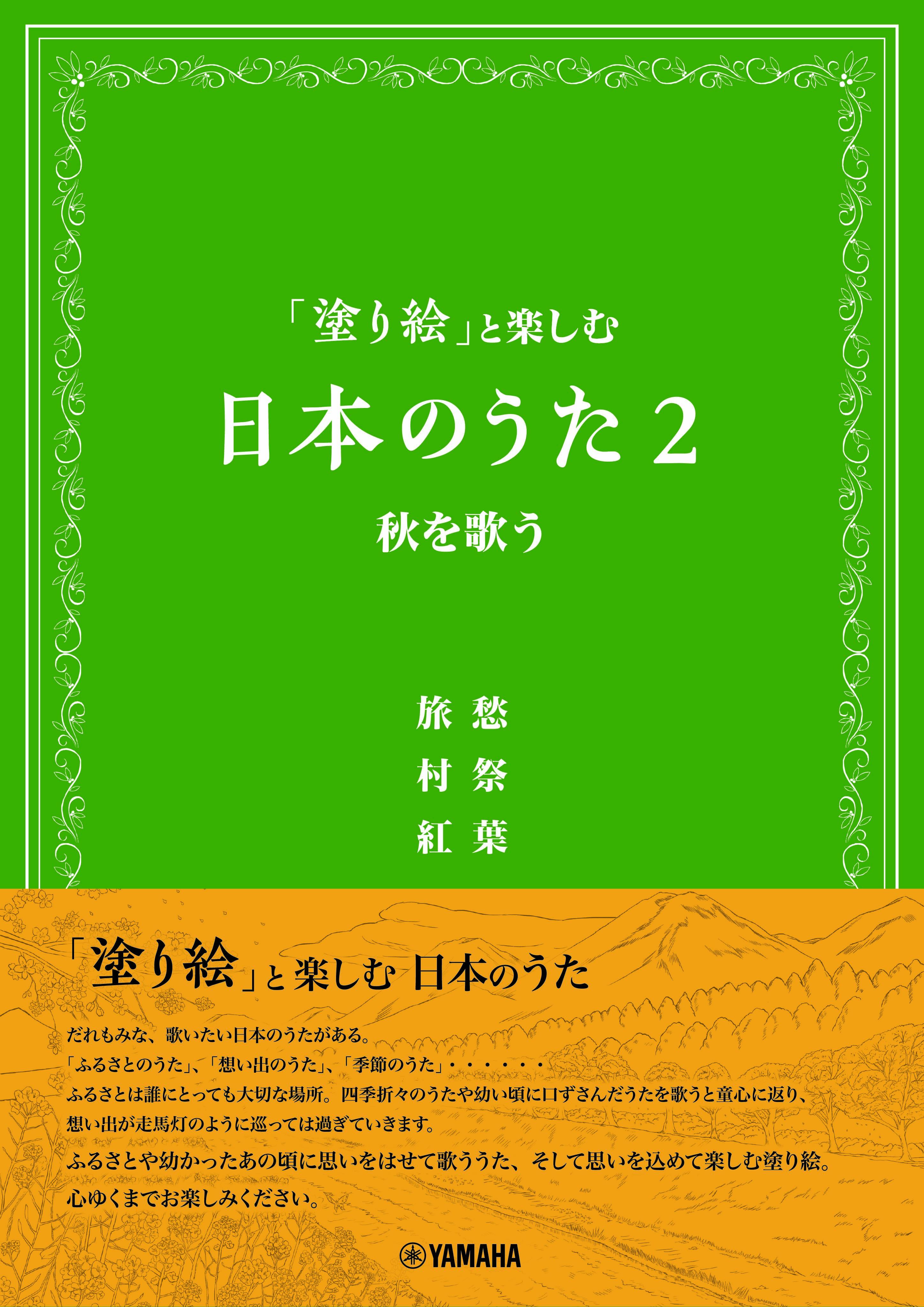 「塗り絵」と楽しむ 日本のうた2 秋を歌う