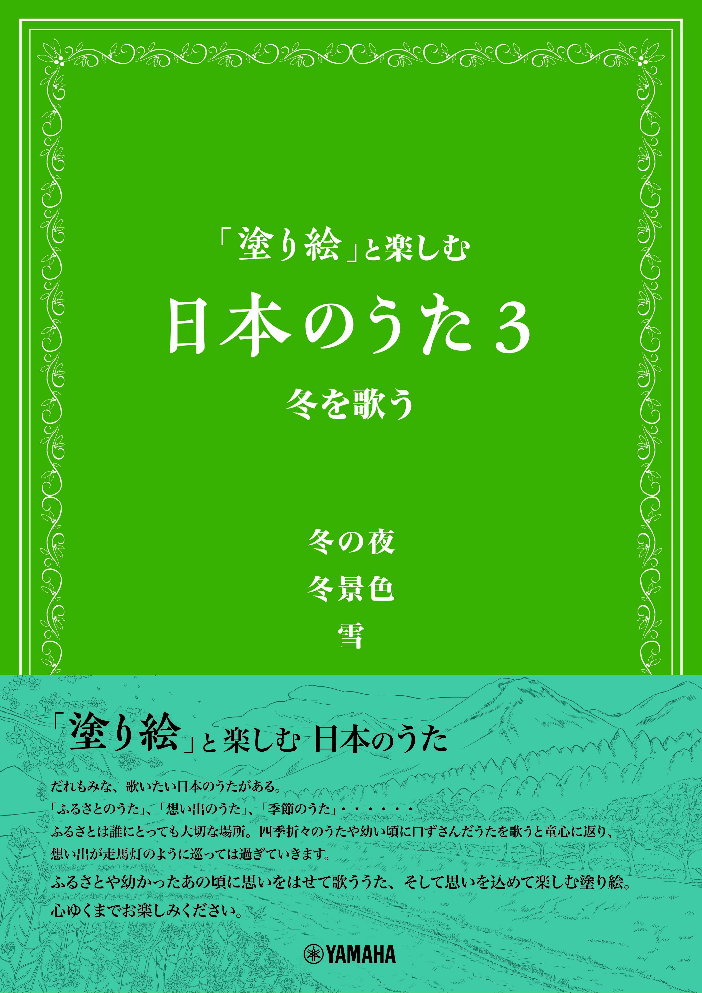 「塗り絵」と楽しむ 日本のうた3 冬を歌う